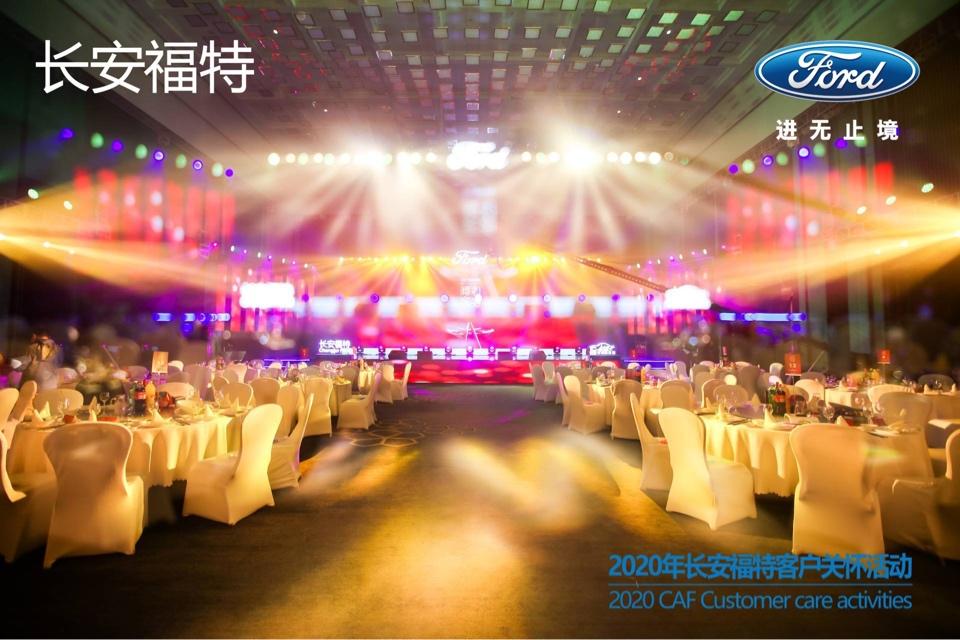 2020年长安福特粉丝盛典福米家宴盛大开启8608 作者:刘青林 帖子ID:3443