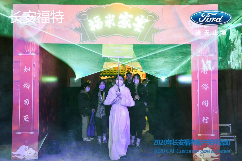 2020年长安福特粉丝盛典福米家宴盛大开启3716 作者:刘青林 帖子ID:3443