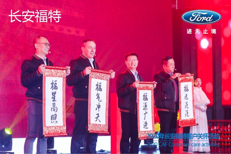 2020年长安福特粉丝盛典福米家宴盛大开启8268 作者:刘青林 帖子ID:3443