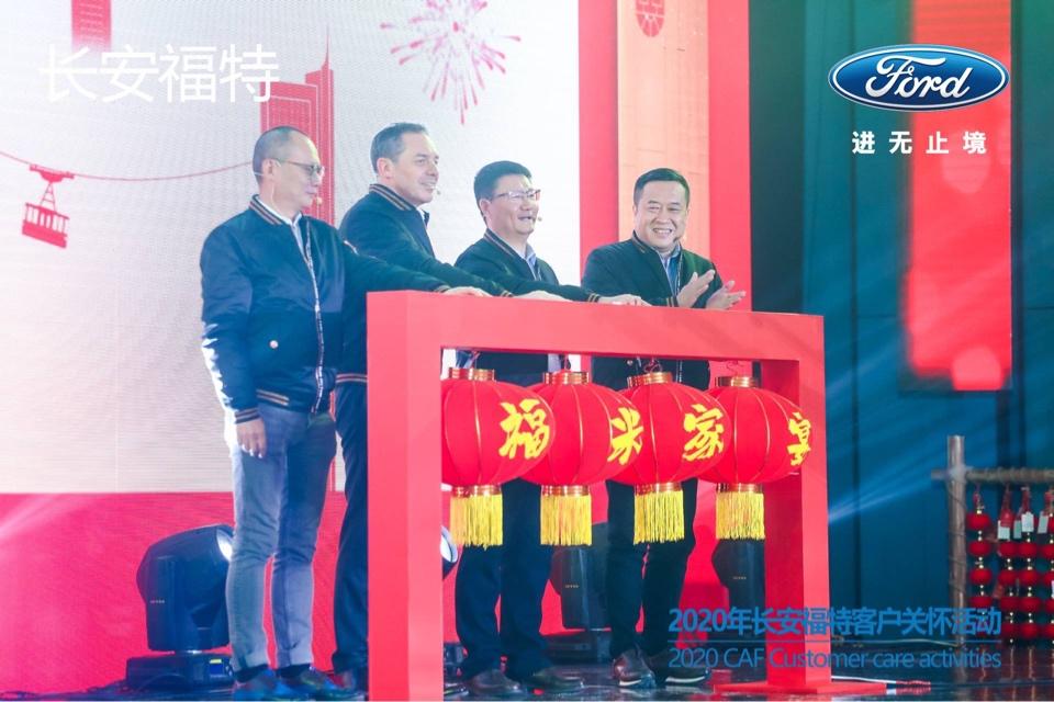 2020年长安福特粉丝盛典福米家宴盛大开启1890 作者:刘青林 帖子ID:3443